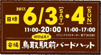 日時 2016.5/21[SAT]11:00-19:00・22[SUN]10:00-17:00(ドリンクラストオーダー 終了30分前) 会場 鳥取駅前バードハット