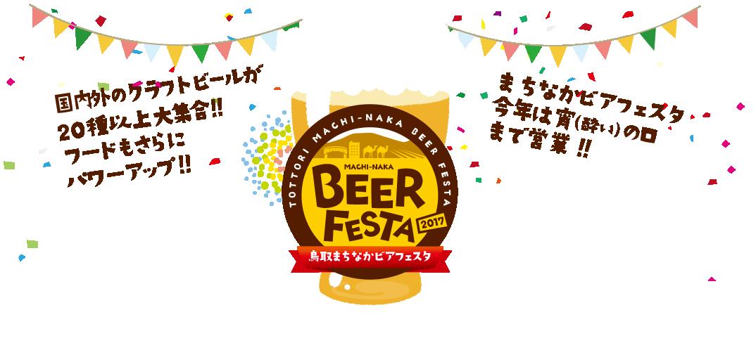 世界のビールと世界のフード!鳥取砂丘ビアフェスタが今度は「まちなか」にやってきた!!国内外から20種以上のクラフトビールが勢揃い!!