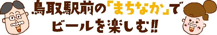 鳥取駅前の「まちなか」でビールを楽しむ!!