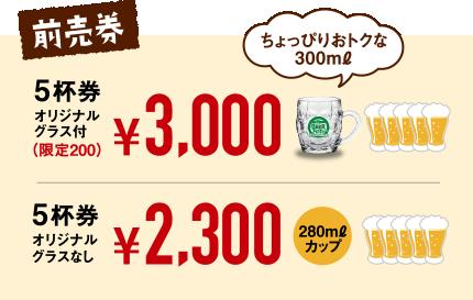 前売券 5杯券オリジナルグラス付¥3,000 5杯券オリジナルグラスなし¥2,300
