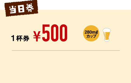 当日券 1杯券¥500