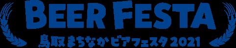鳥取まちなかビアフェスタ2021
