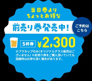 前売り券発売中!2,300円