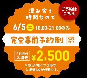 6月5日土曜日18:00-21:00のみ 完全事前予約制(定員あり)2,500円